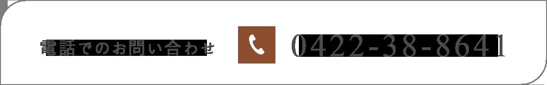 電話でのお問い合わせ 042-646-6665